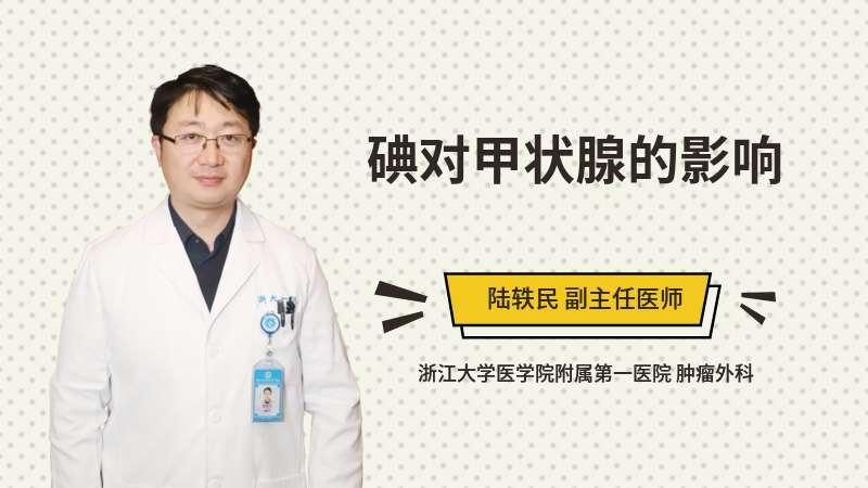 碘对甲状腺的影响