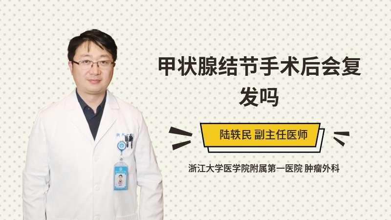 甲状腺结节手术后会复发吗