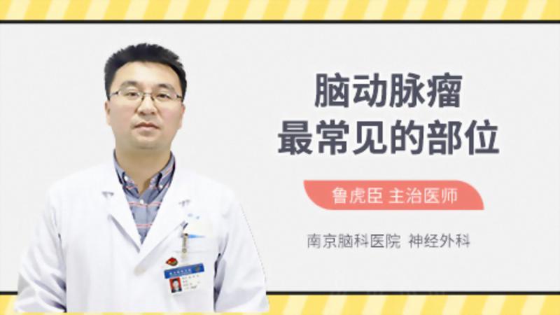 脑动脉瘤最常见的部位