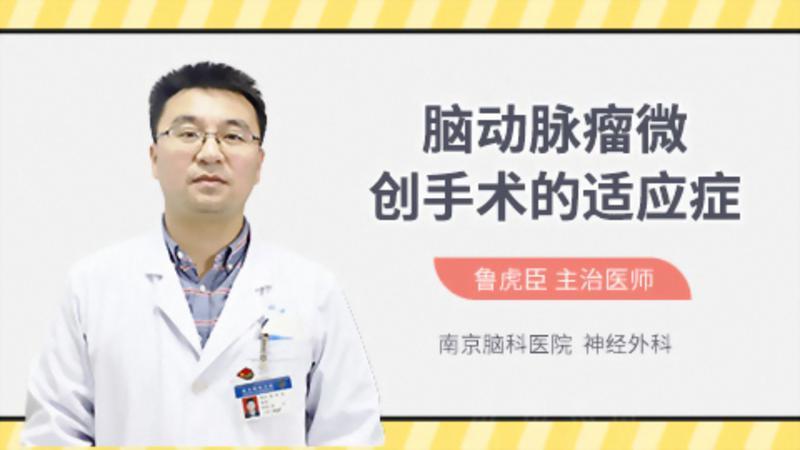 脑动脉瘤微创手术的?#35270;?#30151;