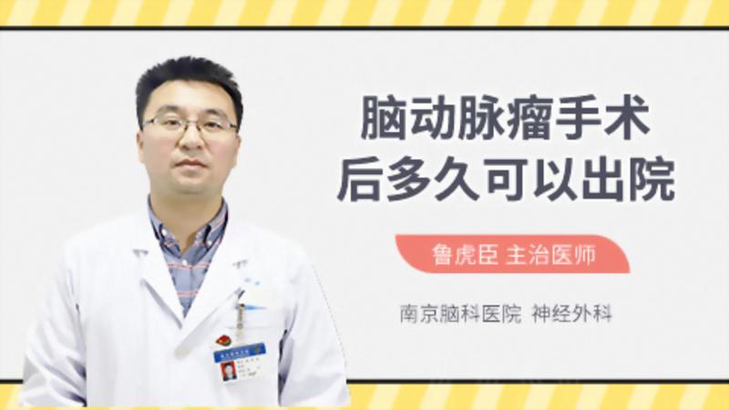 脑动脉瘤手术后多久可以出院