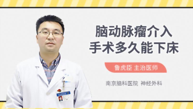 脑动脉瘤介入手术多久能下床