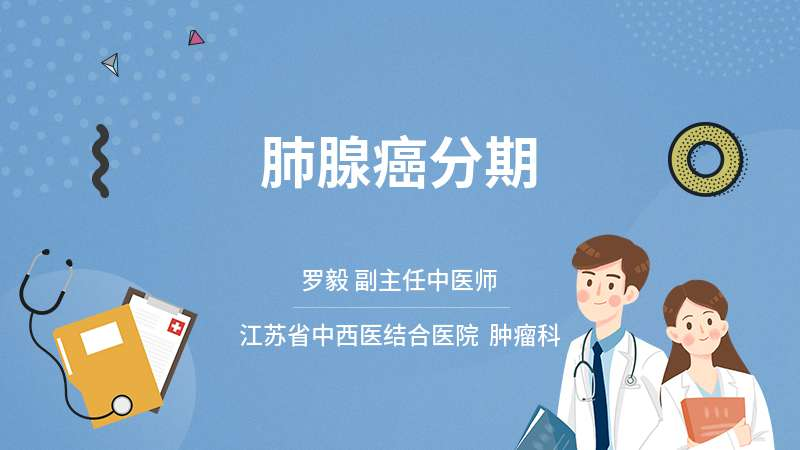 肺腺癌分期