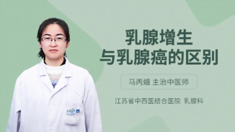 乳腺增生与乳腺癌的区别