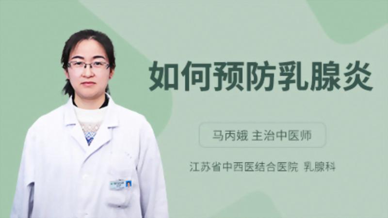 如何预防乳腺炎