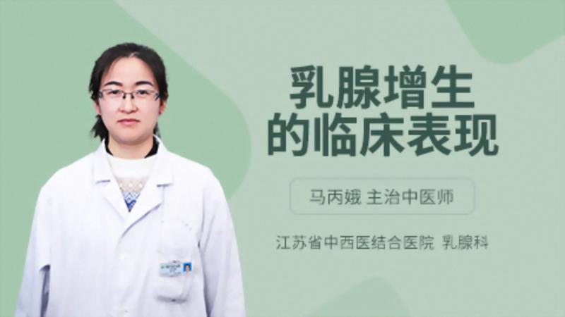 乳腺增生的临床表现