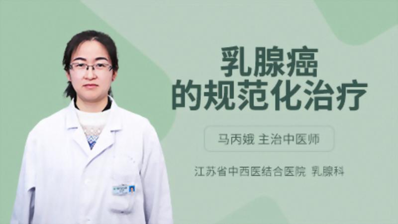 乳腺癌的规范化治疗
