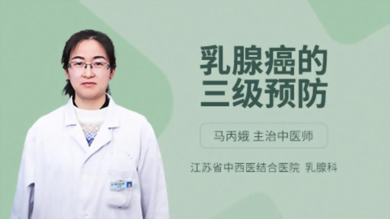 乳腺癌的三级预防