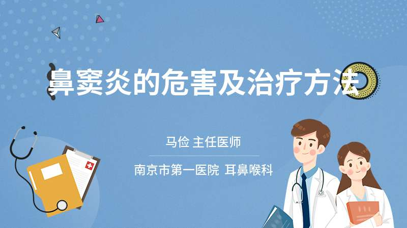 鼻窦炎的危害及治疗方法