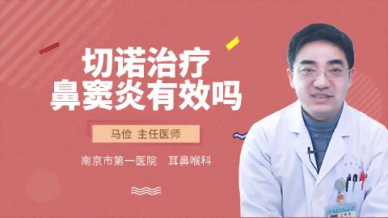 切诺治疗鼻窦炎有效吗