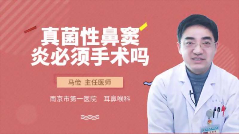 真菌性鼻窦炎必须手术吗