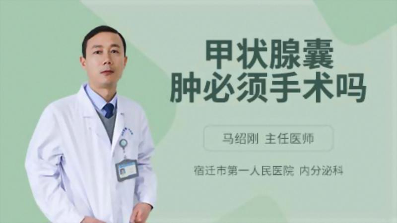 甲状腺囊肿必须手术吗
