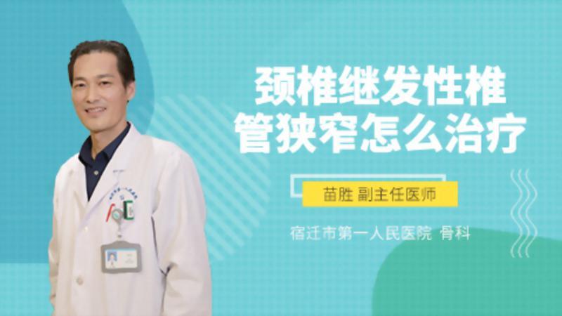 颈椎继发性椎管狭窄怎么治疗
