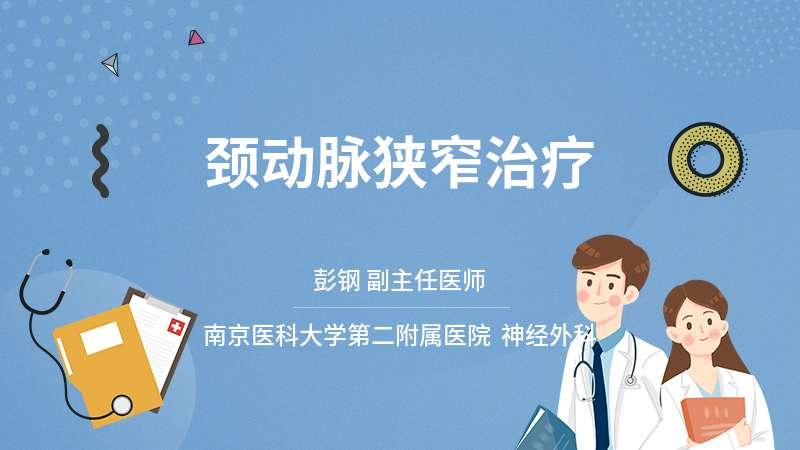 颈动脉狭窄治疗
