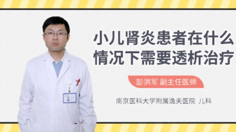 小儿肾炎患者在什么情况下需要透析治疗