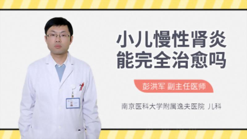 小儿慢性肾炎能完全治愈吗