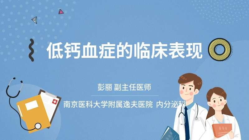 低钙血症的临床表现