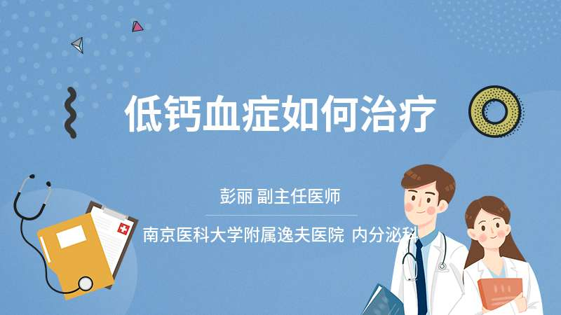 低钙血症如何治疗