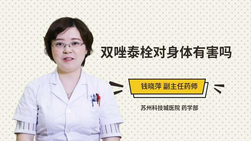 双唑泰栓对身体有害吗
