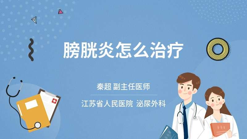 膀胱炎怎么治疗