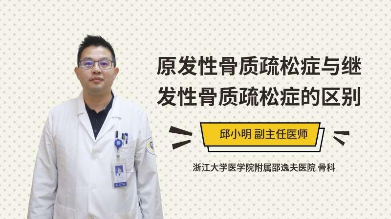 原发性骨质疏松症与继发性骨质疏松症的区别