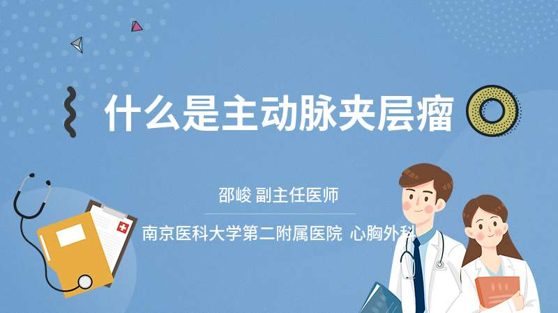 什么是主动脉夹层瘤