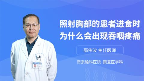 照射胸部的患者进食时为什么会出现吞咽疼痛