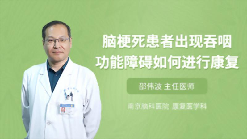 脑梗死患者出现吞咽功能障碍如何进行康复