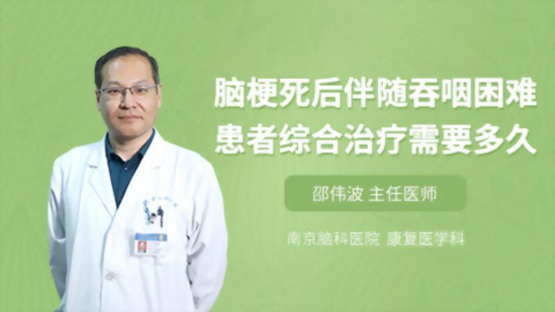 脑梗死后伴随吞咽困难患者综合治疗需要多久