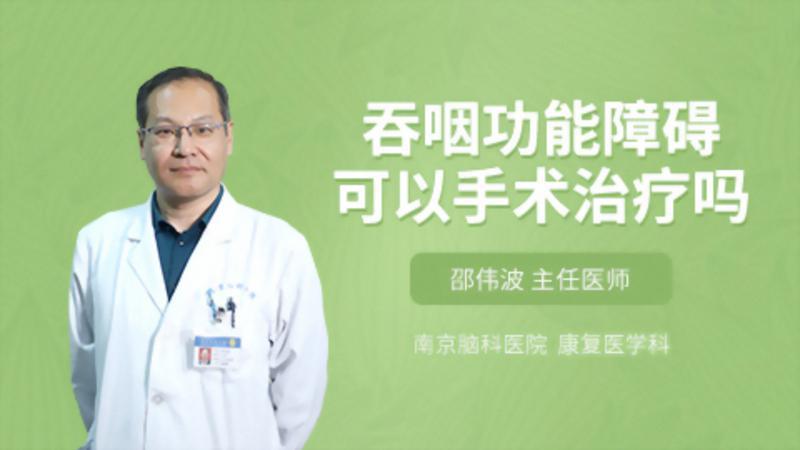 吞咽功能障碍可以手术治疗吗