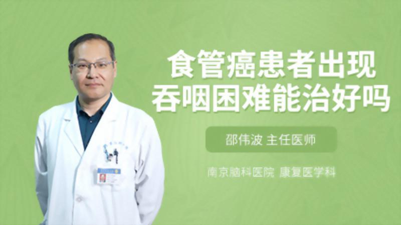 食管癌患者出现吞咽困难能治好吗