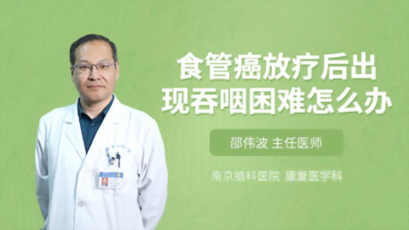 食管癌放疗后出现吞咽困难怎么办