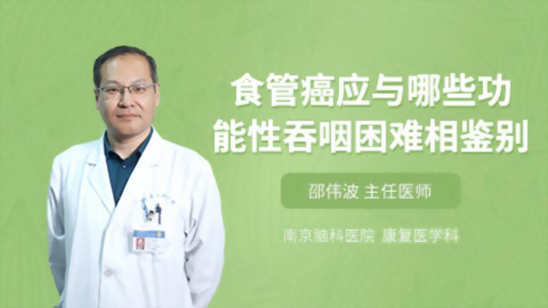食管癌应与哪些功能性吞咽困难相鉴别