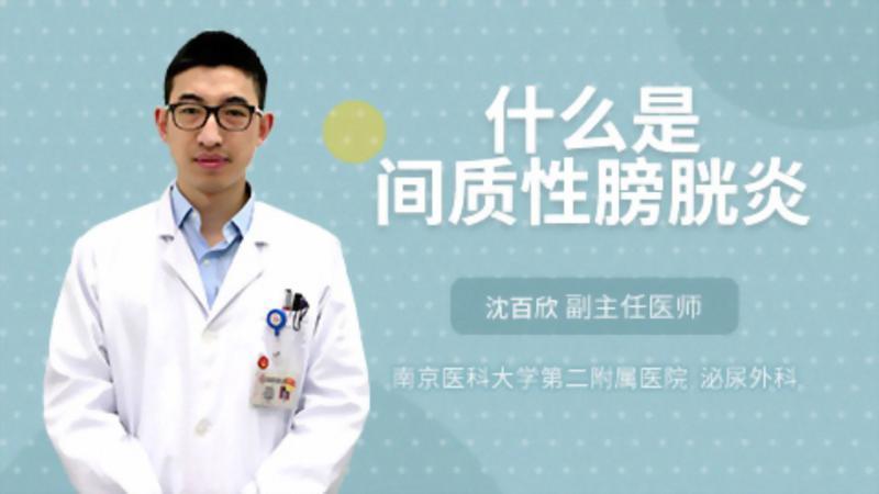 什么是间质性膀胱炎