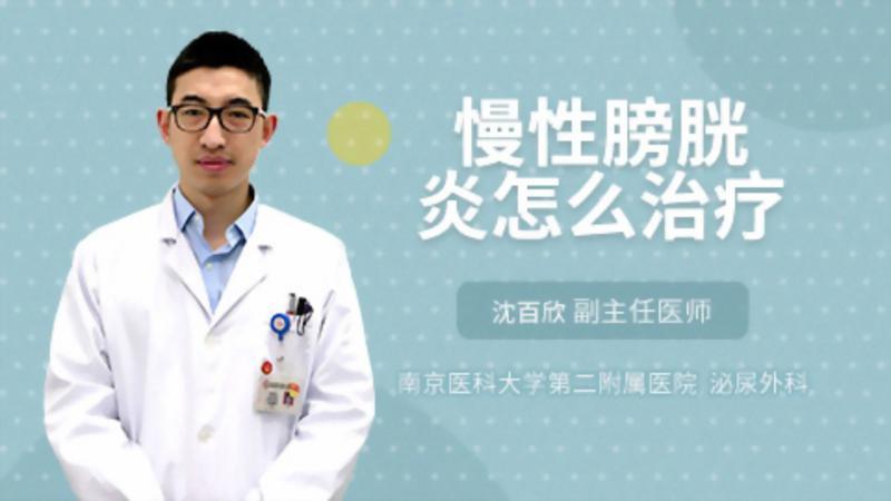 慢性膀胱炎怎么治疗