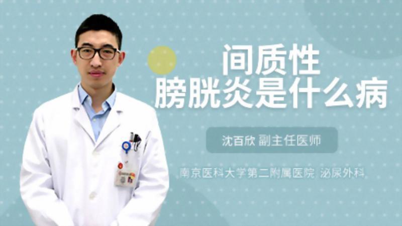 间质性膀胱炎是什么病