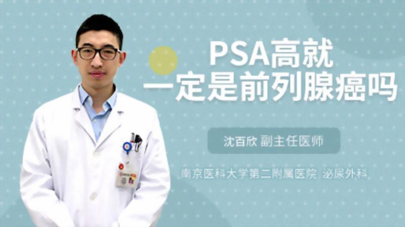 PSA高就一定是前列腺癌吗