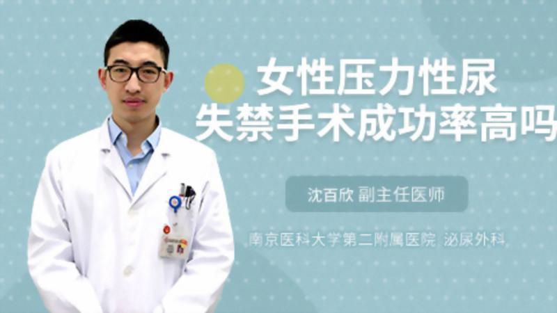 女性压力性尿失禁手术成功率高吗