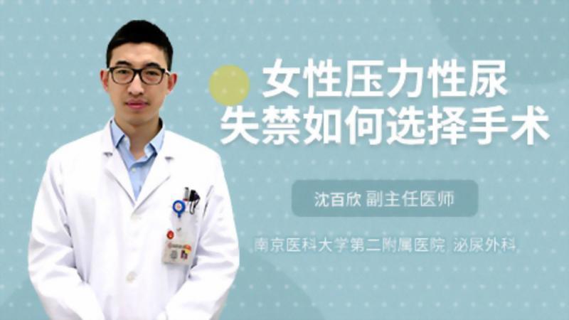 女性压力性尿失禁如何选择手术