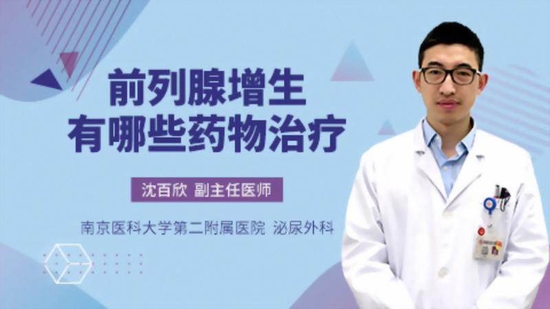 前列腺增生有哪些药物治疗