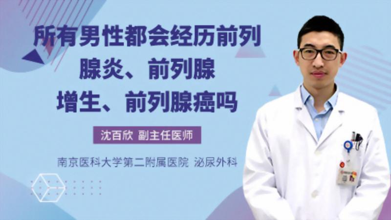 所有男性都會經歷前列腺炎、前列腺增生、前列腺癌嗎