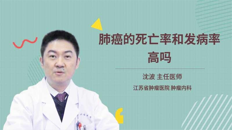 肺癌的死亡率和发病率高吗