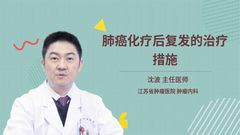肺癌化疗后复发的治疗措施