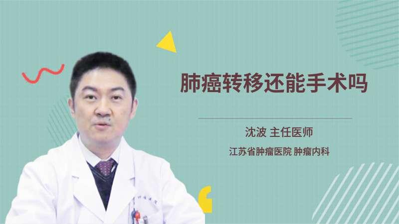 肺癌转移还能手术吗