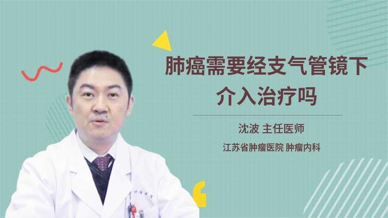 肺癌需要经支气管镜下介入治疗吗