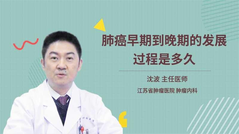 肺癌早期到晚期的发展过程是多久
