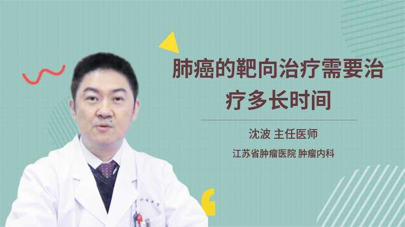 肺癌的靶向治疗需要治疗多长时间