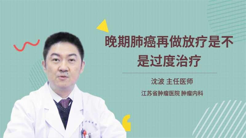 晚期肺癌再做放疗是不是过度治疗