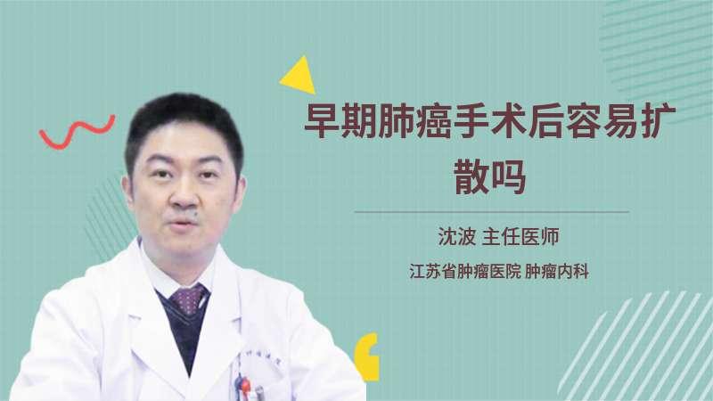 早期肺癌手术后容易扩散吗
