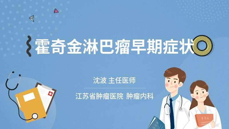 霍奇金淋巴瘤早期症状